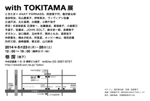 TOKITAMATEN_DM_sai のコピー